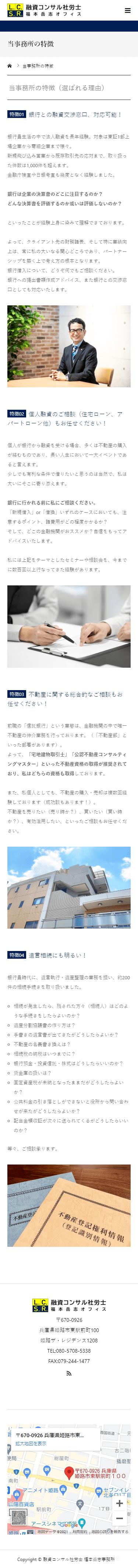 融資コンサル社労士 福本岳志オフィス ホームページ制作4