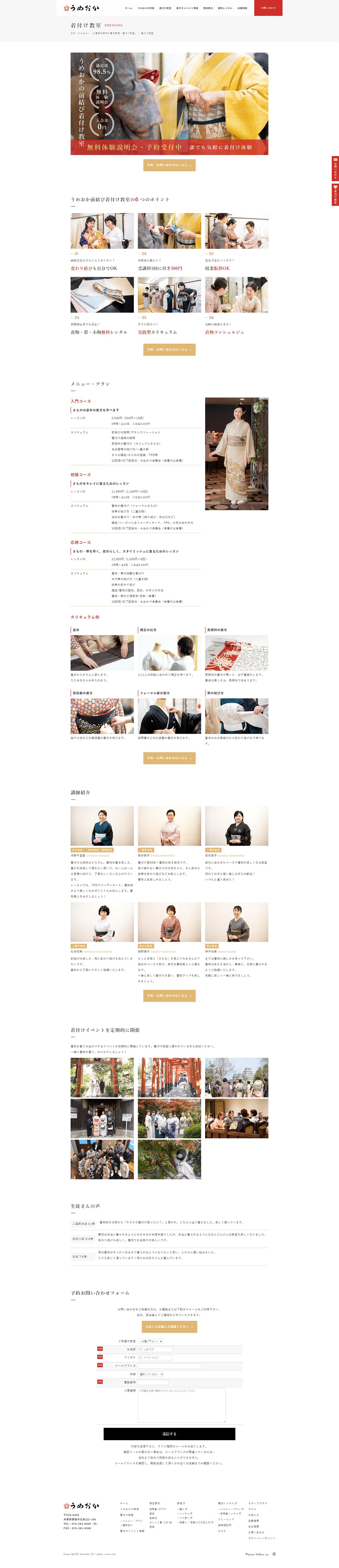 梅岡株式会社 ホームページ制作2