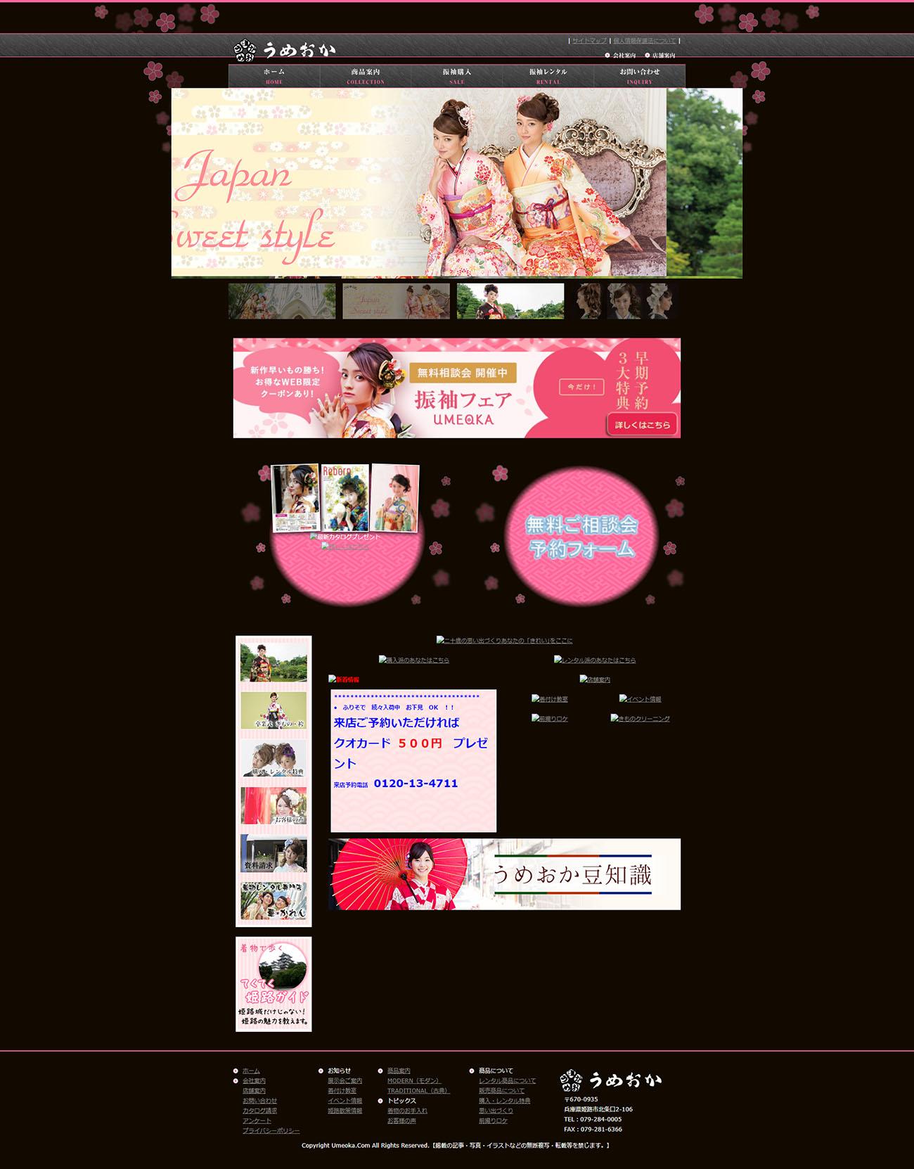 旧サイト:梅岡株式会社 ホームページ制作