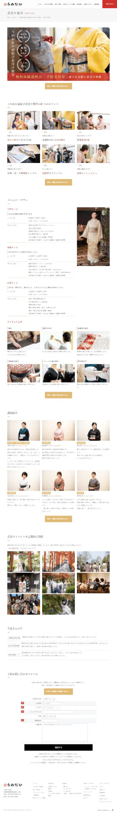 梅岡株式会社 ホームページ制作4