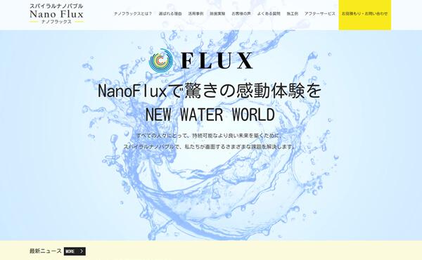 姫路市 ジーピーエム株式会社 ウルトラファインバブル ナノフラックスランディングページ制作