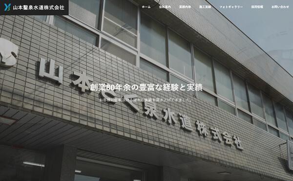 姫路市 山本鑿泉水道株式会社 ホームページ制作