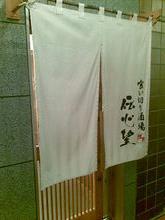 カレー鍋発祥の店!!