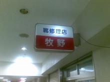 姫路で靴の修理なら
