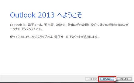 Microsoft Outlook 2013 アカウントの設定方法